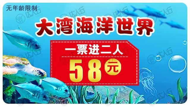 58元~达人购 大湾【海洋世界】双人票*~(1票进2人)