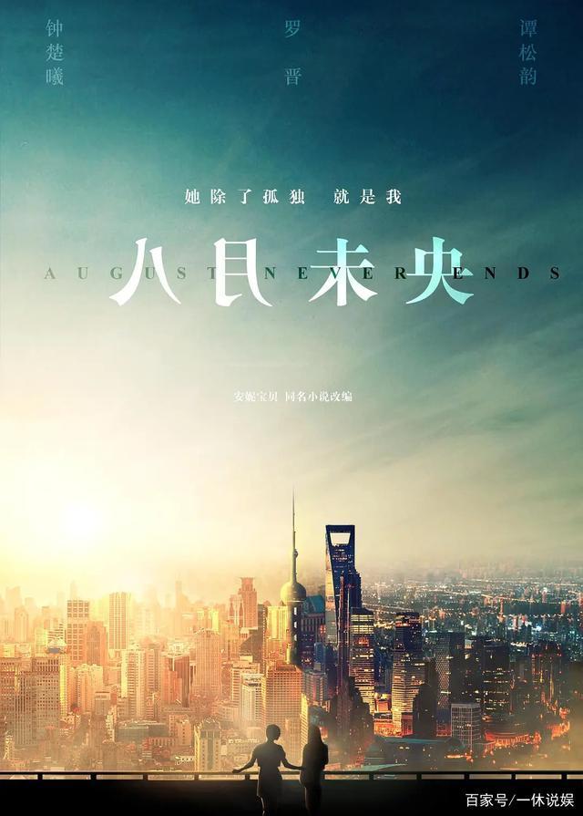 八月未央百度云「bd720p/mkv中字」全集Mp4网盘-树荣社区