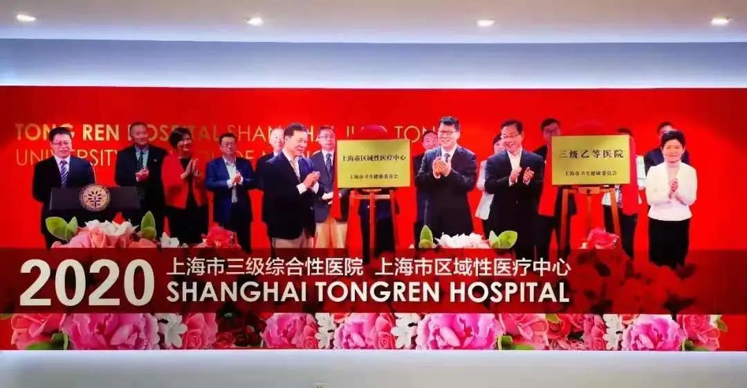 砥砺奋进,再续荣光——上海市同仁医院又获这个国家级荣誉