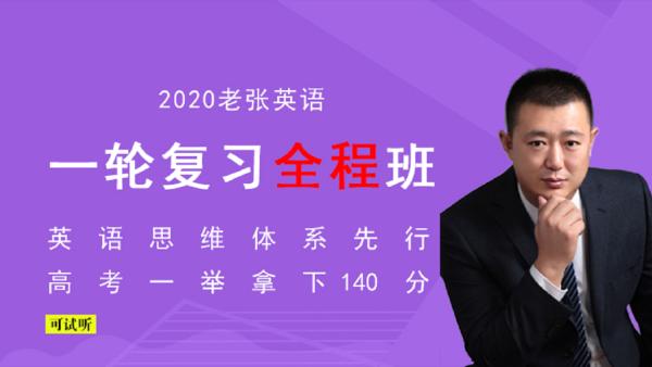 张学礼高考英语2021全年复习联报班英语高三复习网课