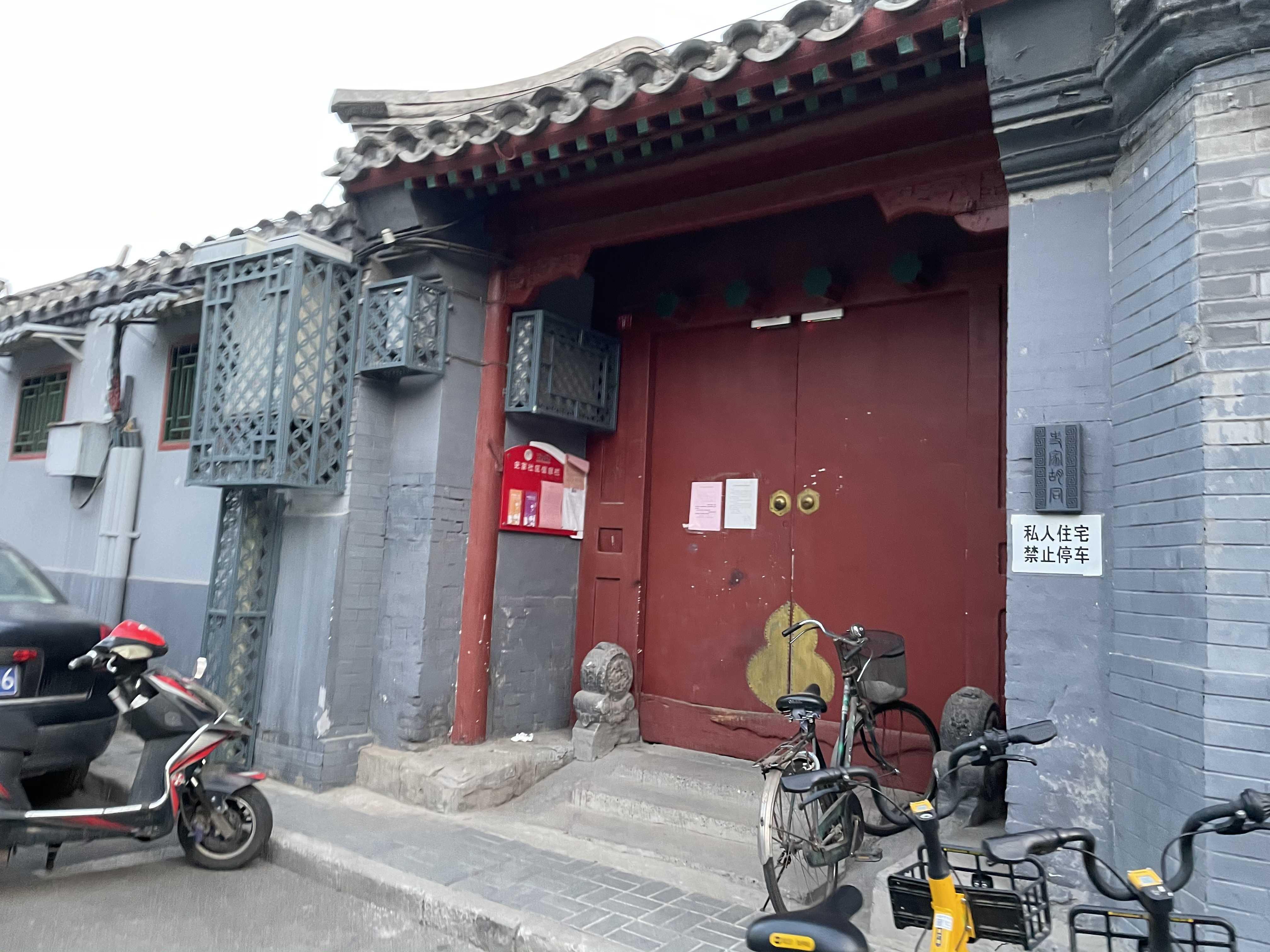 京城秘境–从史家胡同8号谈起