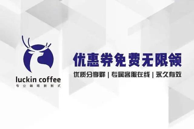 瑞幸咖啡的私域自救,数字化营销将成标配!