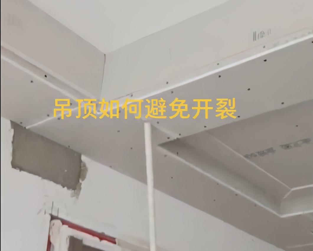 金牌老工长告诉你:吊顶如何处理可避免开裂