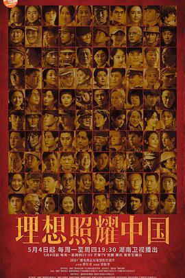 理想照耀中国()