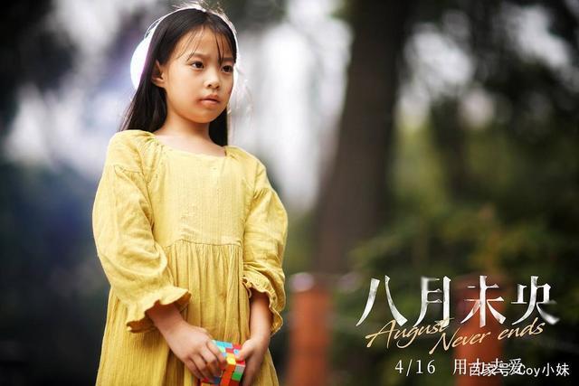 八月未央百度云(HD高清)[1080p完整无删减]-树荣社区