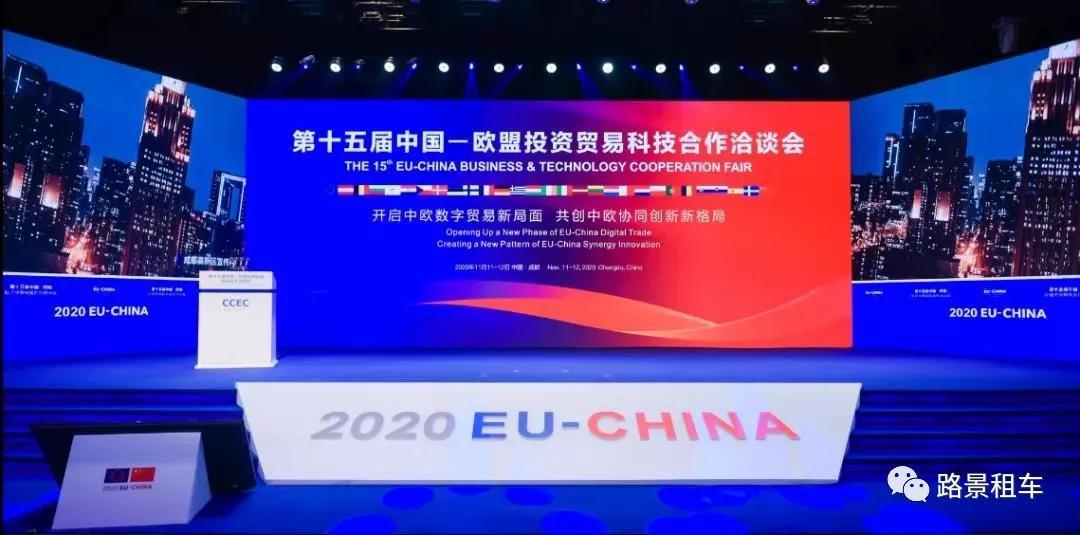 助力第十五届中国欧盟洽谈会会议用车