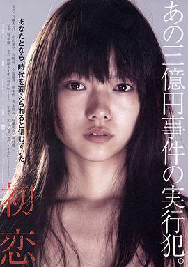 初恋2006海报