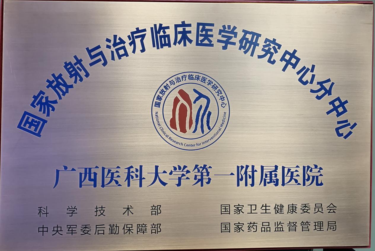 国家放射与治疗临床医学研究中心分中心落户广西医科大学第一附属医院