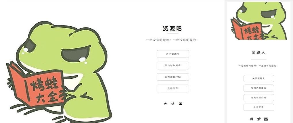 青蛙个人主页纯静态HTML