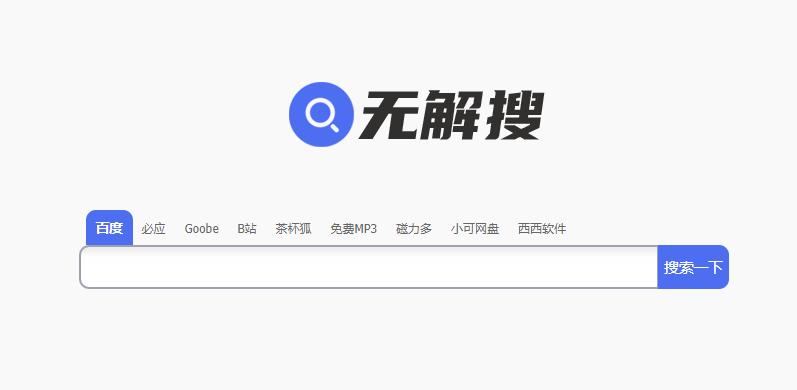 破解吧:网站超强搜索网站(无解搜)