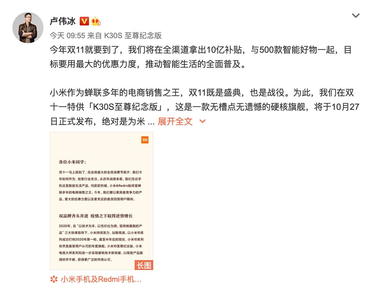 「科技V报」Redmi K30S至尊纪念版27日发布;华为nova8 SE官方渲染图曝光-20201026