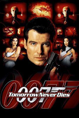 007之明日帝国2020
