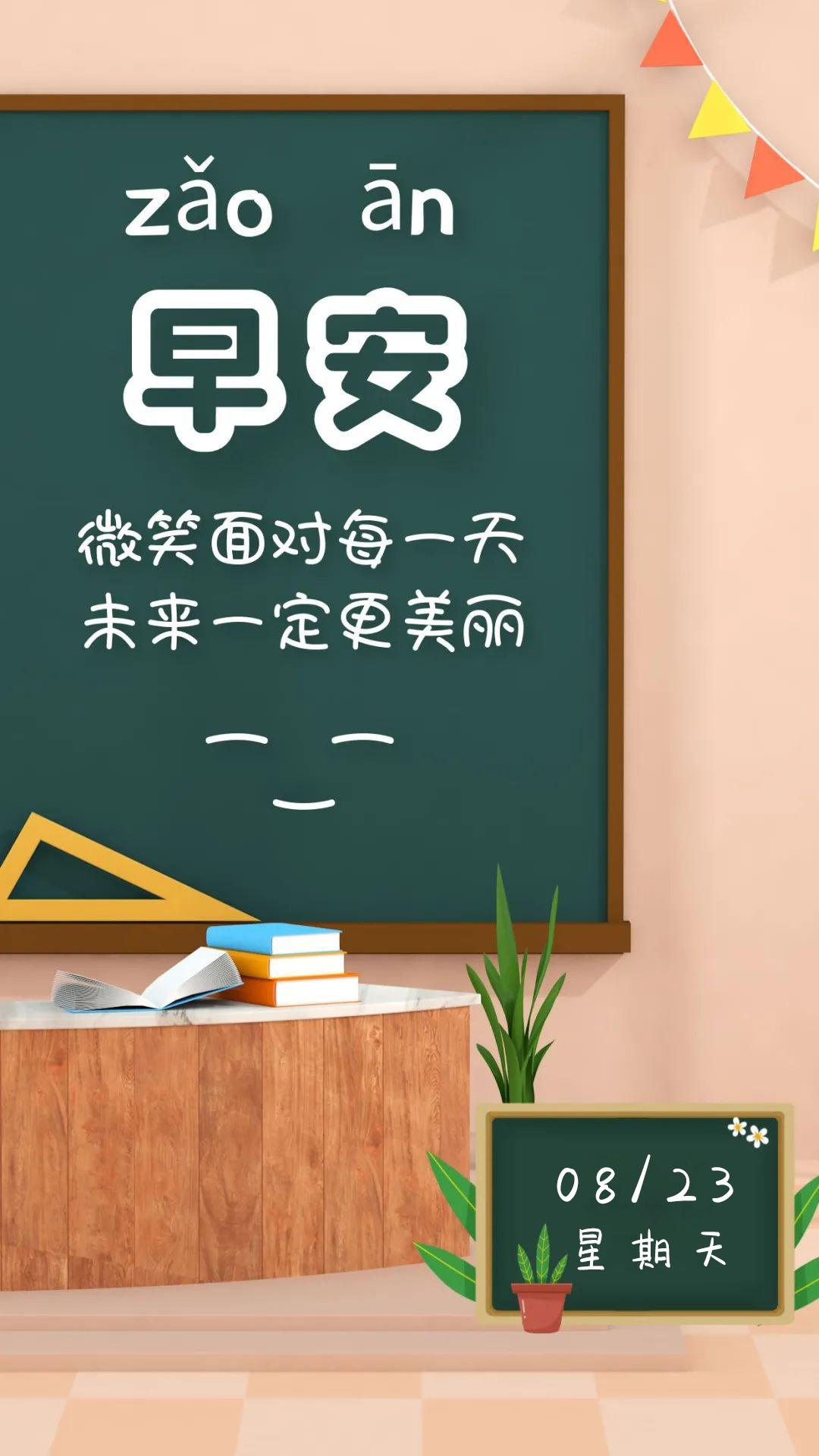 正能量周末早上好祝福语句图片:做好自己,热爱生活!