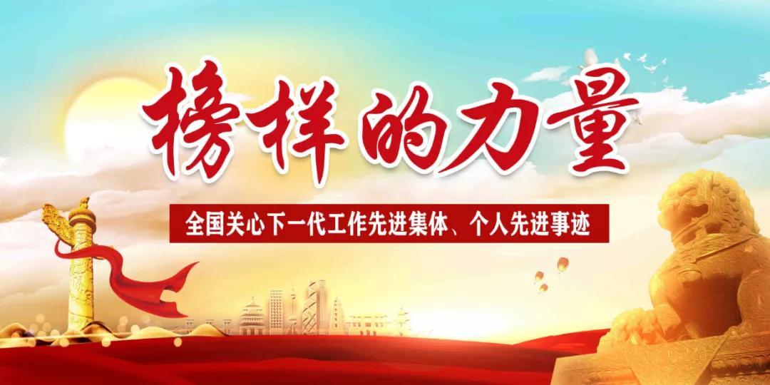 汉中市教育系统关工委:多措并举 倾请关爱下一代