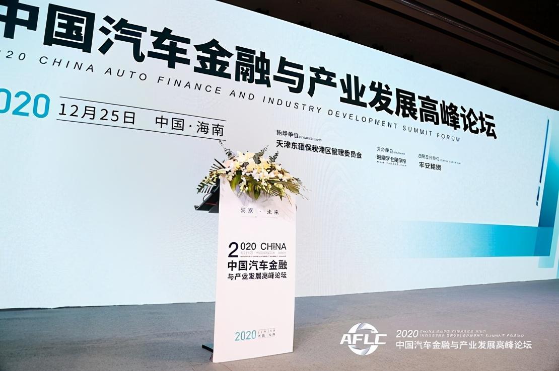 400+人满场! 2020中国汽车金融与产业发展高峰论坛圆满落幕!