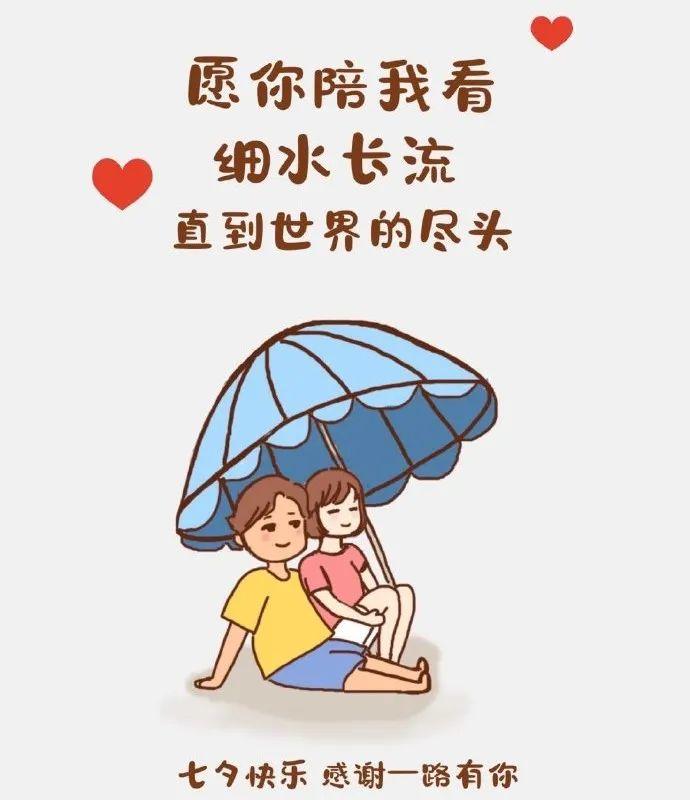 最新七夕10句情话小短句配图