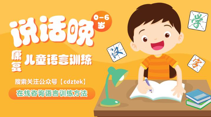 儿童语言矫正训练