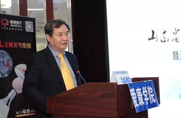山东省人工关节置换讨论沙龙顺利召开