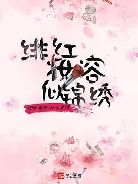 绯红妆容似锦绣