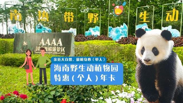 【超值成人年卡】388¥海口看熊猫无限畅玩海南热带野生动植物园个人年卡(成人),一年内无限次游园!