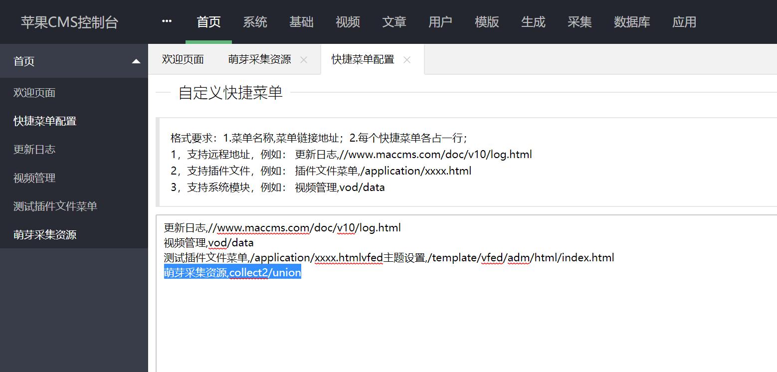 宝塔面板 苹果cmsV10+萌芽采集  一键部署教程