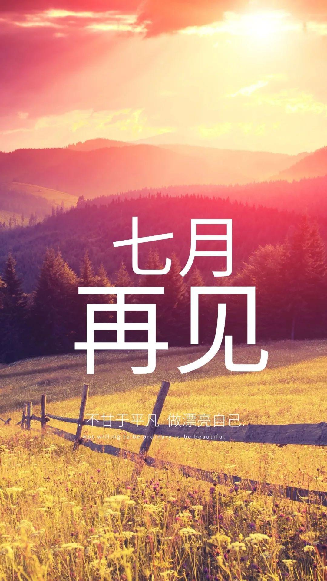 再见七月的早安图片正能量说说,7月最后一天发朋友圈的文案句子