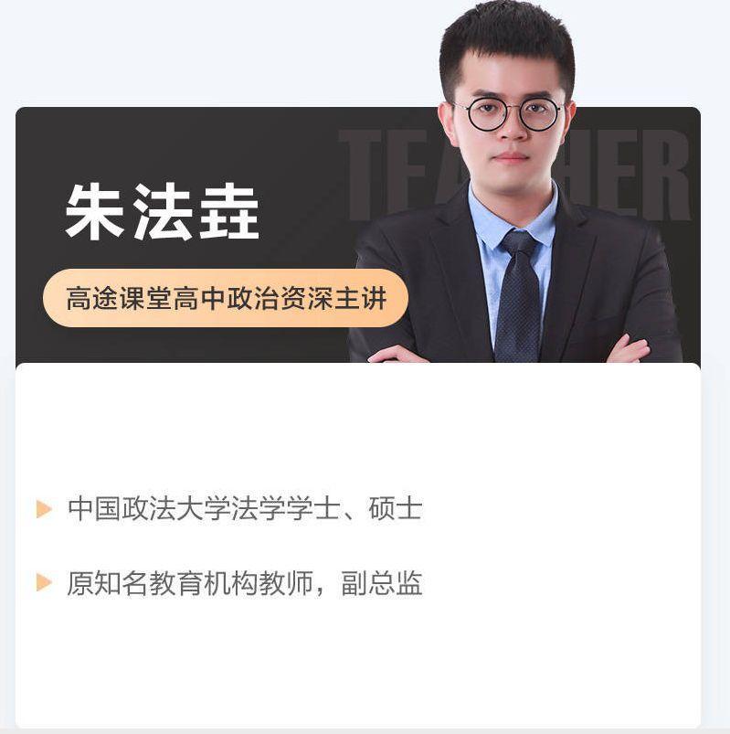 朱法垚高考政治网课2021全年联报班