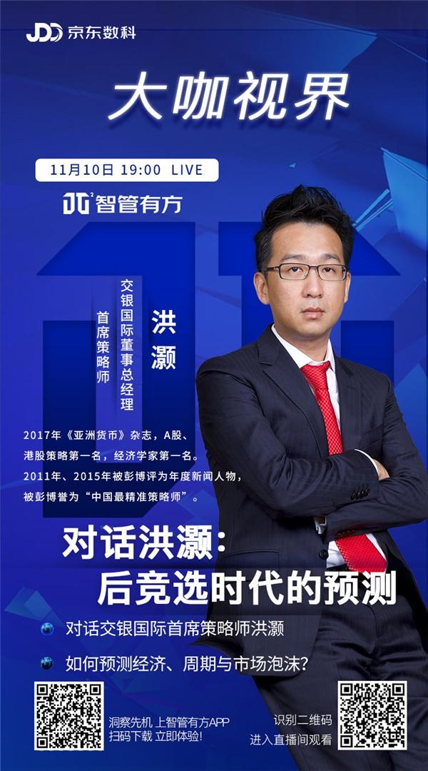 京东数科JT²对话交银国际首席策略师洪灏:价值板块大概率跑赢大盘