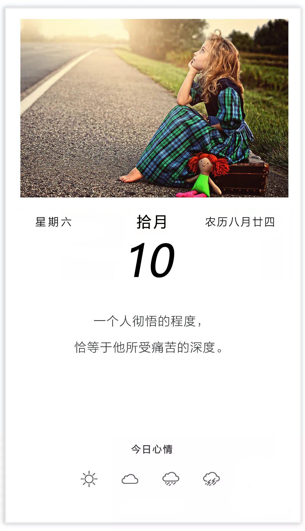 10月10日早安语录图片励志:熬过低配的苦,才能过上高配的生活