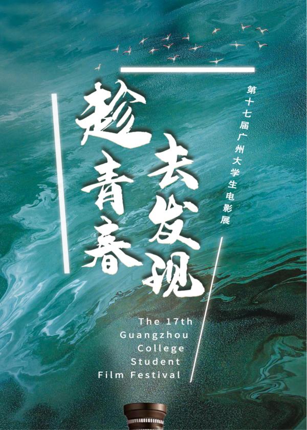 第17届广州大学生电影展入围名单公布:爱奇艺11部独家网络电影入围主竞赛单元
