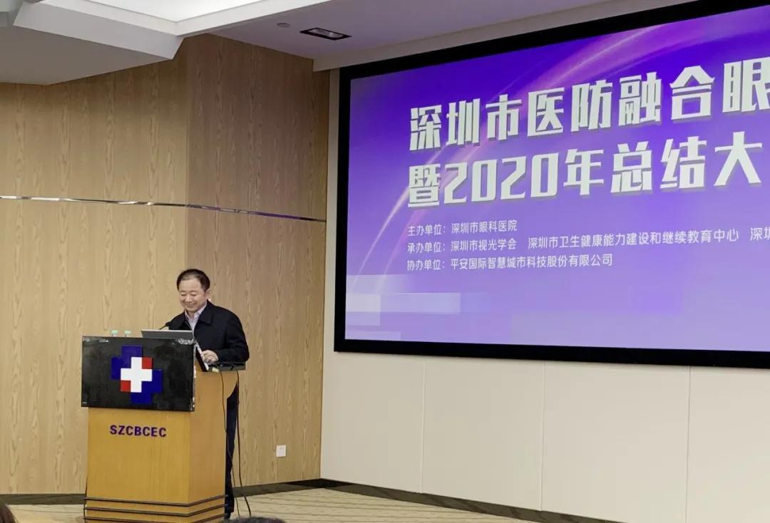 眼科专家云集一堂!深圳市医防融合眼科学高峰论坛成功举办