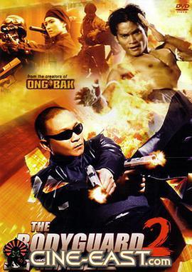 曼谷保镖2海报