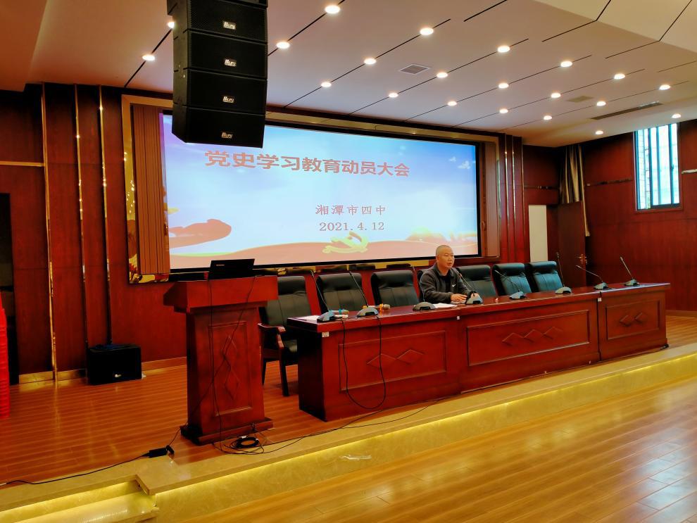 学好百年党史,传承红色基因 湘潭市四中召开党史学习教育动员部署大会(图2)