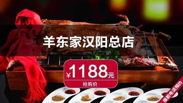【汉阳总店】羊东家·1188元烤全羊套餐
