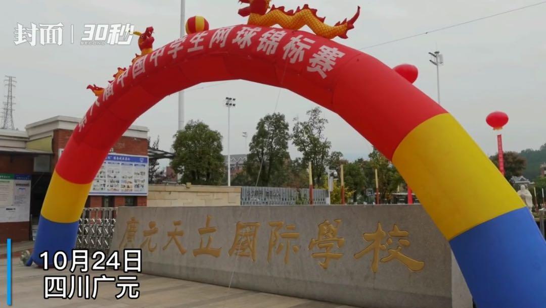 争当网球少年!第八届中国中学生网球锦标赛在广元天立开幕啦