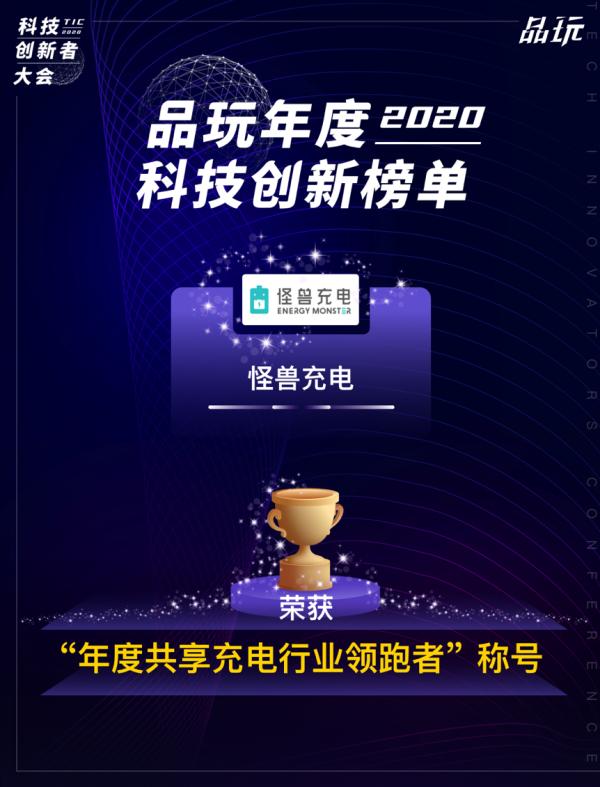 怪兽充电荣登2020品玩年度科技创新榜单 领跑地位再获认可