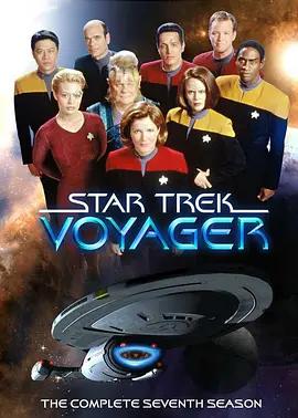 星际旅行:重返地球 第七季海报