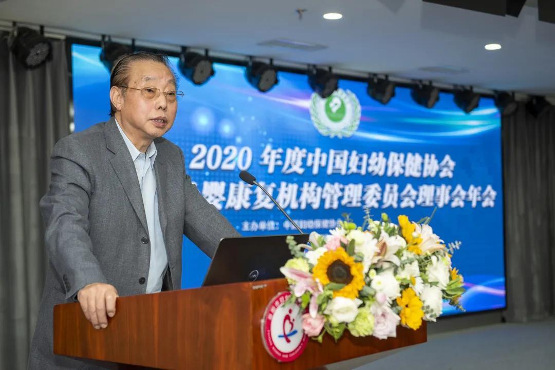 2020 年度中国妇幼保健协会产后康复管理委员会理事会年会在阜成功举办!