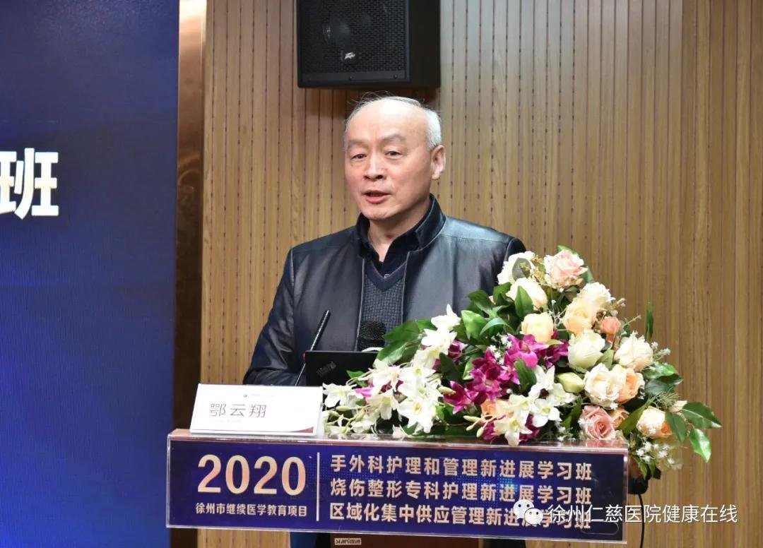 徐州仁慈医院成功举办徐州市继续医学教育项目护理系列学习班