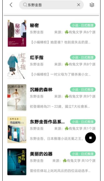 书香仓库小说阅读软件,内置上千条阅读源,海量资源完全免费! 动漫小说 第3张
