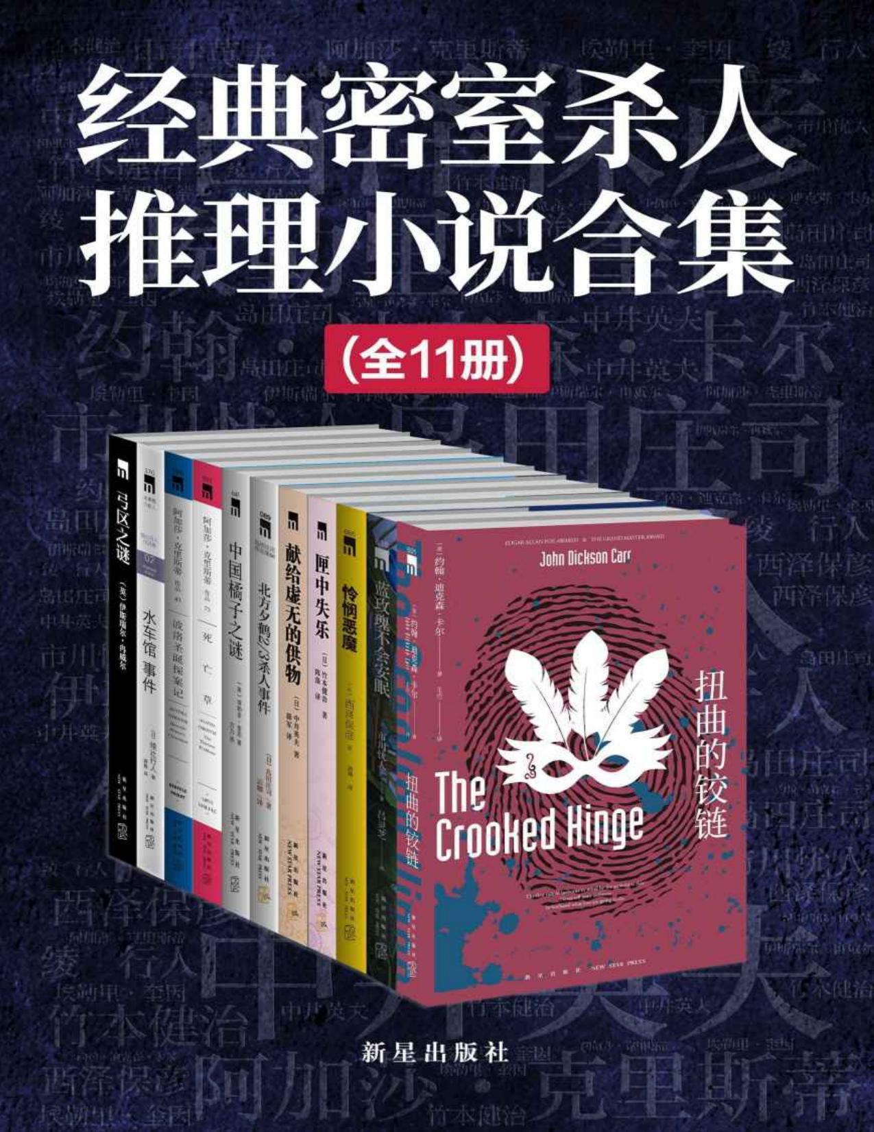 经典密室杀人推理小说合集(全11册)pdf-epub-mobi-txt-azw3