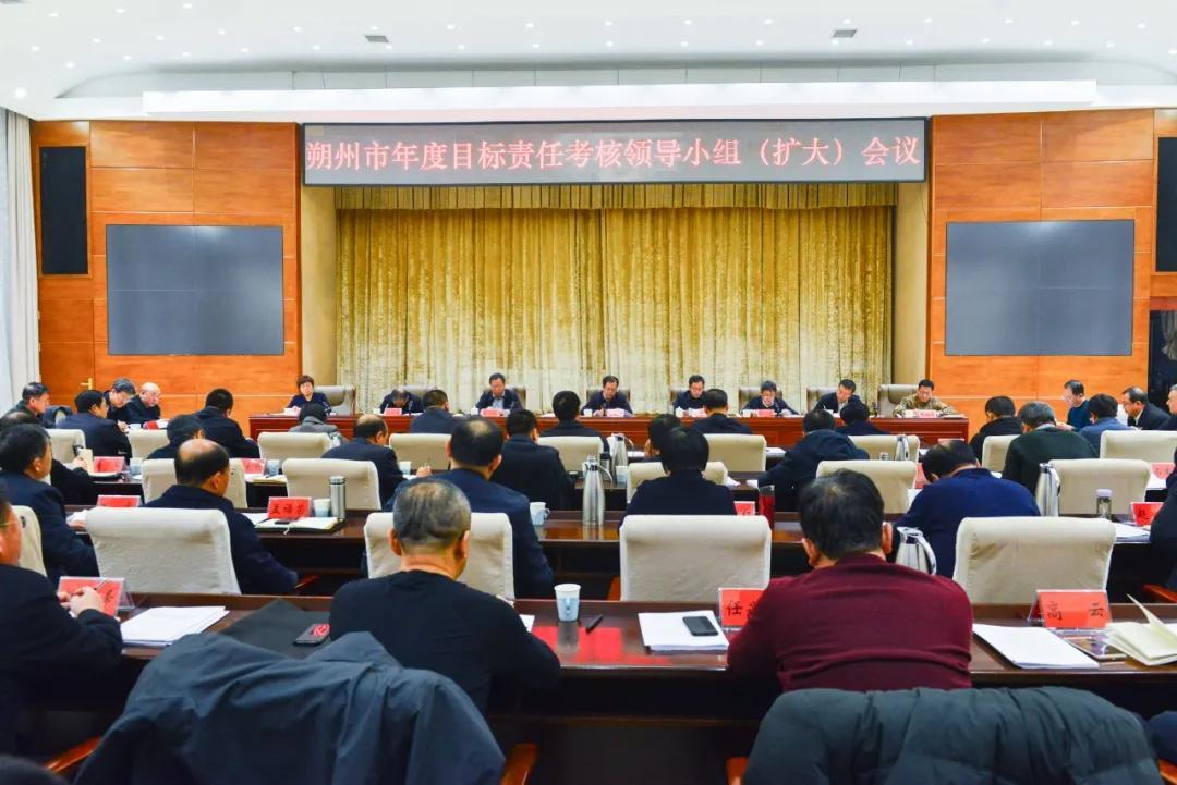 市年度目標責任考核領導小組召開擴大會議