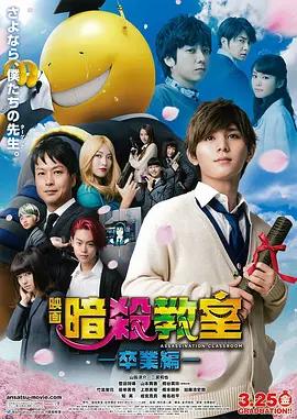 暗杀教室:毕业篇 电影海报