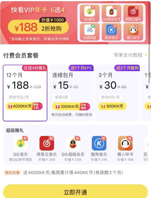 158元开QQ音乐/网易云/qq超会/酷狗年费、百度云季卡