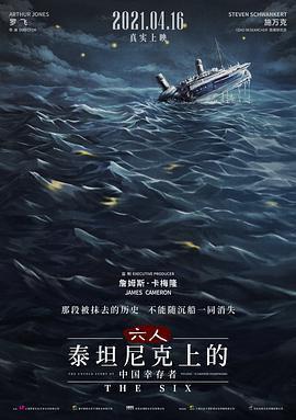 六人-泰坦尼克上的中国幸存者2020