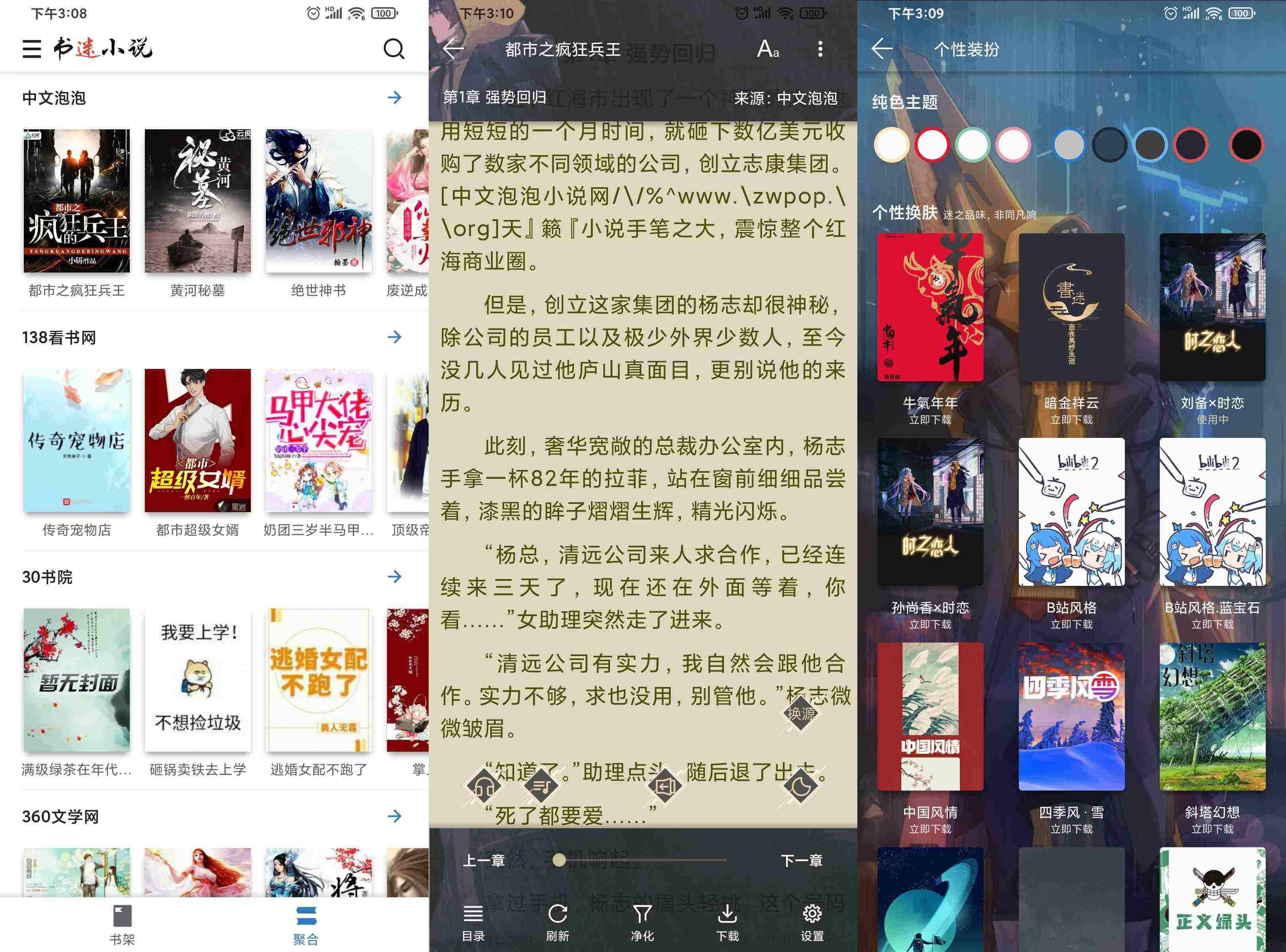 安卓书迷v1.8.0超多热门小说免费看