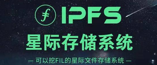 星际储存:0撸FIL,注册送100K永久算力,月赚0.16FIL