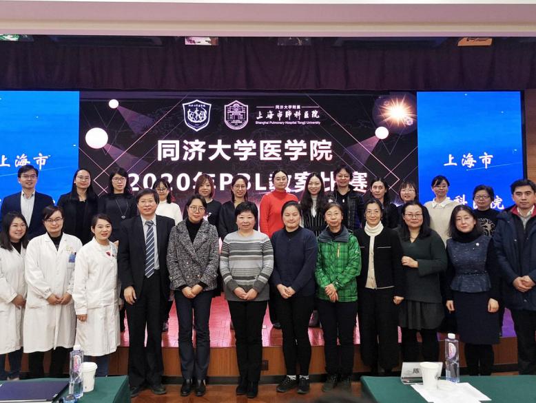 上海市同济医院教师在 2020 年同济大学医学院 PBL 教案比赛中获奖