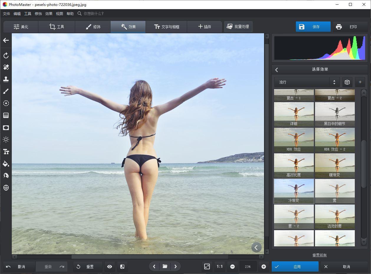 VIP资源-智能图像编辑软件AMS Software PhotoWorks/PhotoMaster 10.0中文直装版(2)