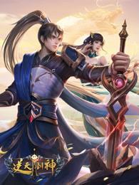逆天剑神()